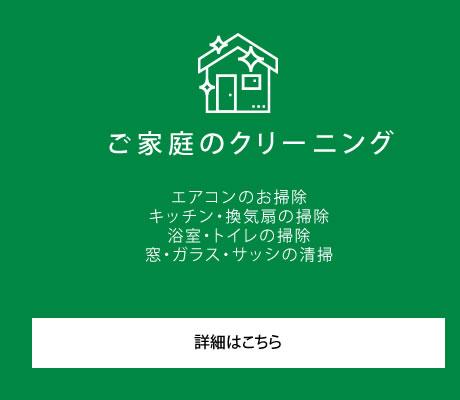 ご家庭のホームハウスクリーニング。エアコンのお掃除・キッチン・換気扇の掃除・浴室・トレイの掃除・窓・ガラス・サッシの清掃