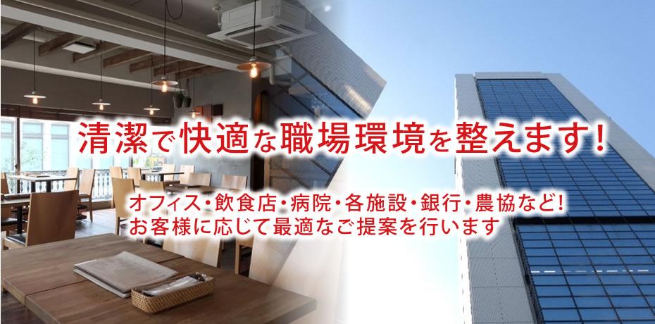 オフィス・施設清掃で清潔で快適な職場環境を整えます。オフィス・飲食店・病院・各施設・銀行・農協など!お客様に応じて最適なご提案を行います。