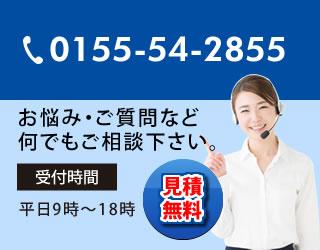 清掃・掃除・クリーニングのことならタクトビルへお問い合わせ下さい。 お電話0155-54-2855